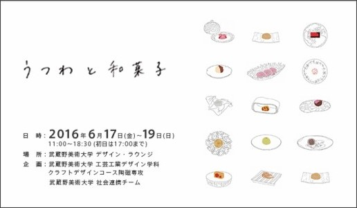 http://designhub.jp/exhibitions/2314/
