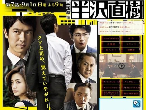http://www.tbs.co.jp/hanzawa_naoki/
