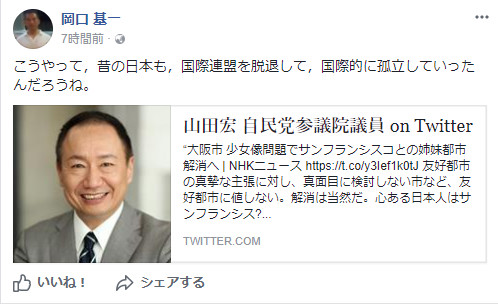 https://www.facebook.com/okaguchik/posts/1536692223075717