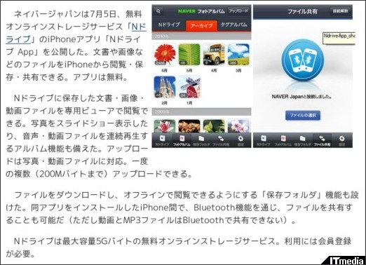 http://www.itmedia.co.jp/news/articles/1007/05/news069.html