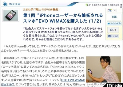 http://plusd.itmedia.co.jp/mobile/articles/1107/20/news018.html