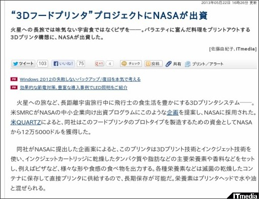 http://www.itmedia.co.jp/news/articles/1305/22/news080.html