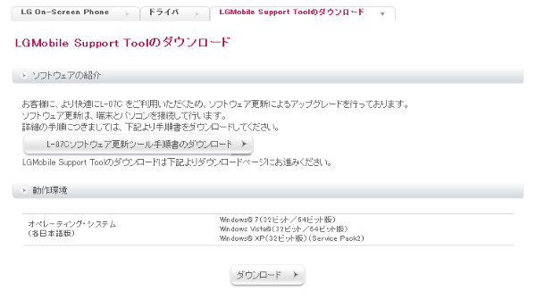 http://www.lg.com/jp/mobile-phones/download-page/L-07C/product-info-mobile-support-tool.jsp