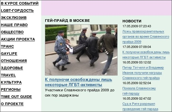 http://www.gayrussia.ru/