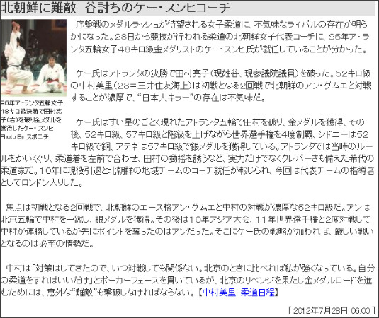 http://www.sponichi.co.jp/sports/news/2012/07/28/kiji/K20120728003774380.html