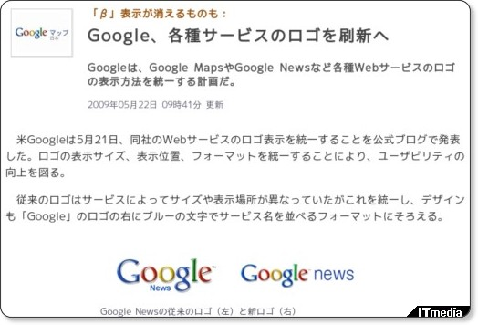 http://www.itmedia.co.jp/news/articles/0905/22/news030.html