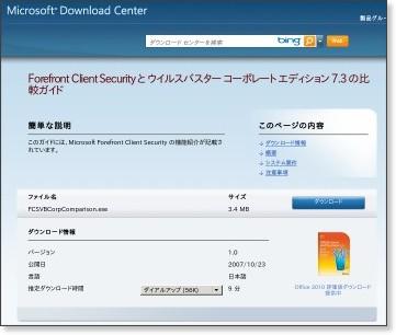 http://www.microsoft.com/downloads/ja-jp/details.aspx?FamilyID=38f548e9-3f4d-4553-a48b-24658392415b