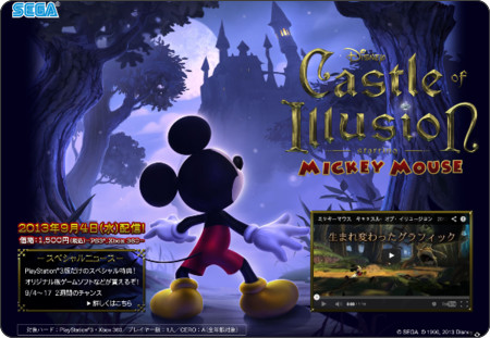 http://archives.sega.jp/castleofillusion/