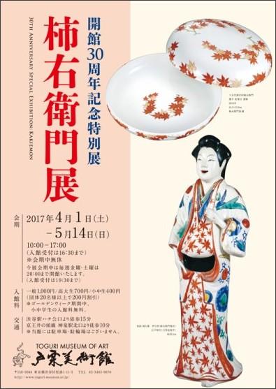 http://www.toguri-museum.or.jp/tenrankai/image/poster_top.png