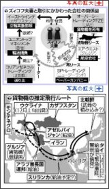 http://www.yomiuri.co.jp/world/news/20100125-OYT1T01459.htm