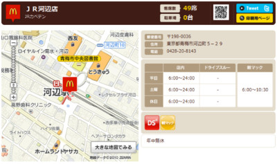 http://www.mcdonalds.co.jp/shop/map/map.php?strcode=13639