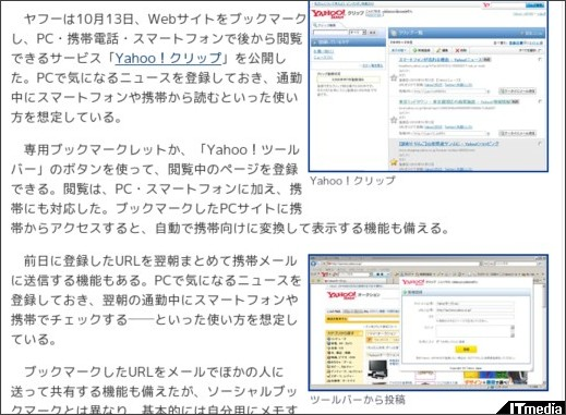 http://www.itmedia.co.jp/news/articles/1010/13/news032.html
