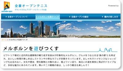 http://style.qantas.jp/australianopen/melbourne/
