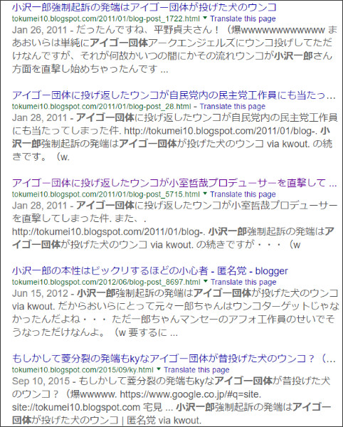 https://www.google.co.jp/#q=site://tokumei10.blogspot.com+%E3%82%A2%E3%82%A4%E3%82%B4%E3%83%BC%E5%9B%A3%E4%BD%93%E3%80%80%E5%B0%8F%E6%B2%A2%E4%B8%80%E9%83%8E