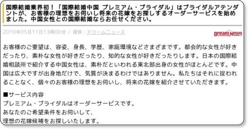 http://news.livedoor.com/article/detail/4762632/