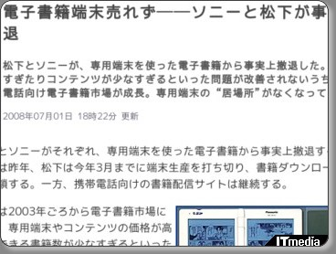 http://www.itmedia.co.jp/news/articles/0807/01/news122.html