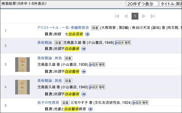 http://kindai.ndl.go.jp/search/searchResult?searchWord=%E8%87%AA%E7%94%B1%E8%8A%B8%E8%A1%93