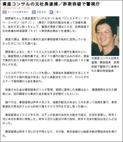 http://news.shikoku-np.co.jp/national/social/200610/20061026000186.htm