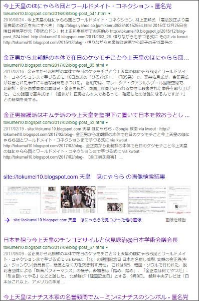 https://www.google.co.jp/search?ei=fizwWsiWC8GAjwOdmJX4Bw&q=site%3A%2F%2Ftokumei10.blogspot.com+%E5%A4%A9%E7%9A%87%E3%80%80%E3%81%BB%E3%81%AB%E3%82%83%E3%82%89%E3%82%89&oq=site%3A%2F%2Ftokumei10.blogspot.com+%E5%A4%A9%E7%9A%87%E3%80%80%E3%81%BB%E3%81%AB%E3%82%83%E3%82%89%E3%82%89&gs_l=psy-ab.3...3720.5093.0.5780.9.9.0.0.0.0.165.781.0j6.6.0....0...1c.1j4.64.psy-ab..3.1.143...33i160k1.0.XnQ3UN9CcHA