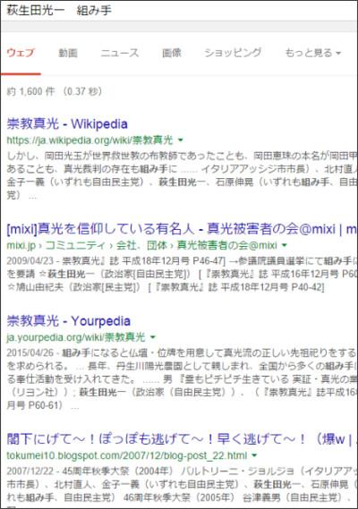 https://www.google.co.jp/search?q=%E8%90%A9%E7%94%9F%E7%94%B0%E5%85%89%E4%B8%80&oq=%E8%90%A9%E7%94%9F%E7%94%B0%E5%85%89%E4%B8%80&aqs=chrome..69i57j69i60&sourceid=chrome&es_sm=93&ie=UTF-8#q=%E8%90%A9%E7%94%9F%E7%94%B0%E5%85%89%E4%B8%80%E3%80%80%E7%B5%84%E3%81%BF%E6%89%8B