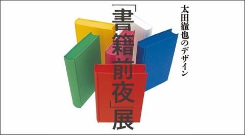 http://www.deska.jp/wp-content/uploads/2017/05/web_main_syoseki-640x350.jpg
