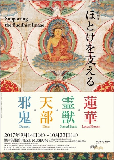 http://www.nezu-muse.or.jp/jp/exhibition/images/img_supporting_the_buddhist.jpg