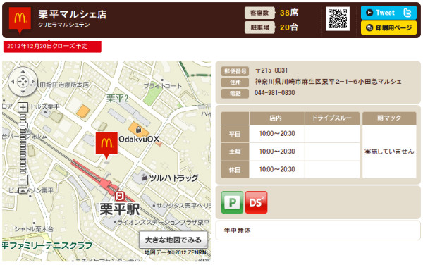 http://www.mcdonalds.co.jp/shop/map/map.php?strcode=14586