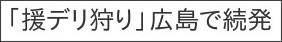 http://www.chugoku-np.co.jp/News/Tn201208150043.html