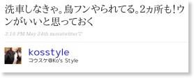 http://twitter.com/kosstyle/status/1906499050