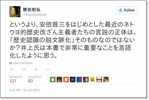 https://twitter.com/KazuhiroSoda/status/613525432797896704
