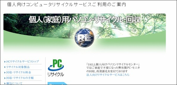http://www1.jp.dell.com/content/topics/segtopic.aspx/environment/recycle?c=jp&l=ja&s=corp&~section=inquiry