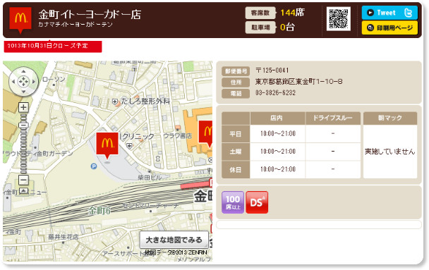 http://www.mcdonalds.co.jp/shop/map/map.php?strcode=13811