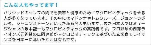http://www.macro-biotic.jp/contents/gendai.html