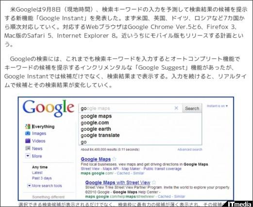 http://www.itmedia.co.jp/news/articles/1009/09/news024.html