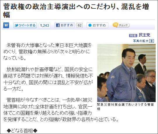 http://www.yomiuri.co.jp/politics/news/20110315-OYT1T00086.htm