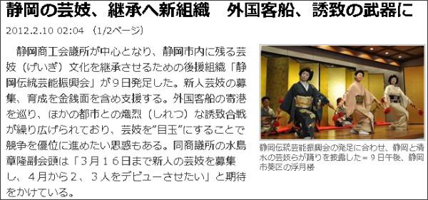 http://sankei.jp.msn.com/region/news/120210/szk12021002040001-n1.htm