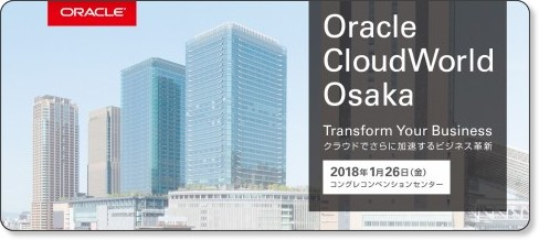 http://www.oracle.co.jp/events/cloudworld/2018/osaka.html