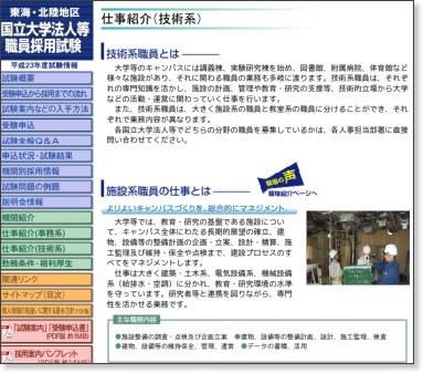 http://www.sssj.jimu.nagoya-u.ac.jp/work_technical/index.html