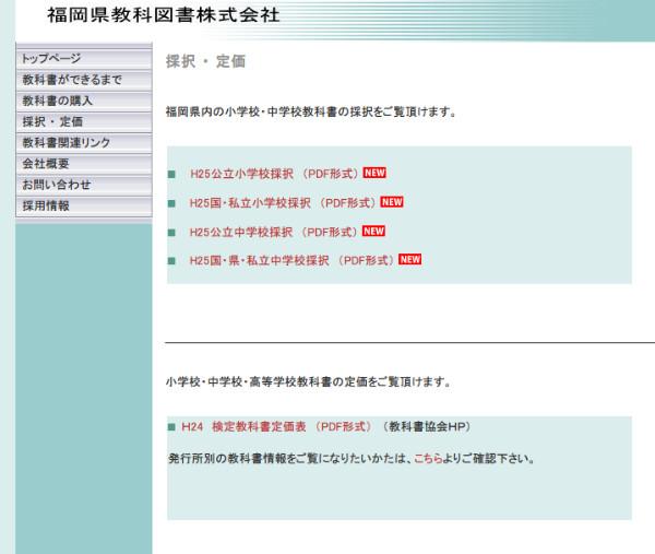 http://www.fukukyo.com/saitaku.teika.html