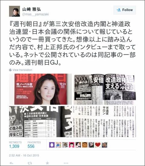 https://twitter.com/mas__yamazaki/status/654958130602704896