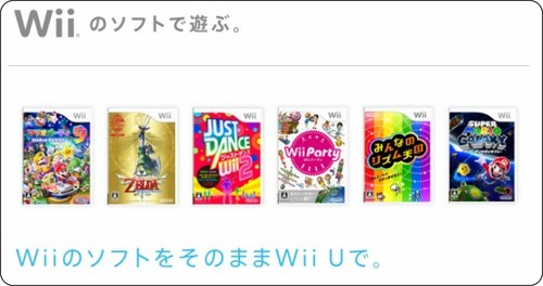 http://www.nintendo.co.jp/wiiu/hardware/features/wiisoft/index.html