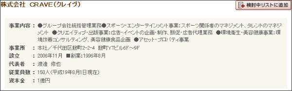 http://rikunabi-next.yahoo.co.jp/rnc/docs/cp_s01810.jsp?corp_cd=2753733&cntct_pnt_cd=001
