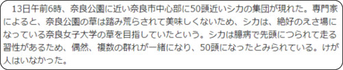 http://news.tv-asahi.co.jp/news_society/articles/000127338.html