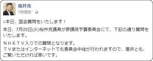 https://www.facebook.com/drsakuraimitsuru/posts/1920570618155202