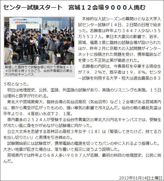 http://www.kahoku.co.jp/news/2012/01/20120114t15022.htm