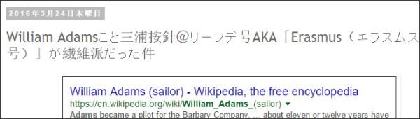 http://tokumei10.blogspot.com/2016/03/william-adamsakaerasmus.html