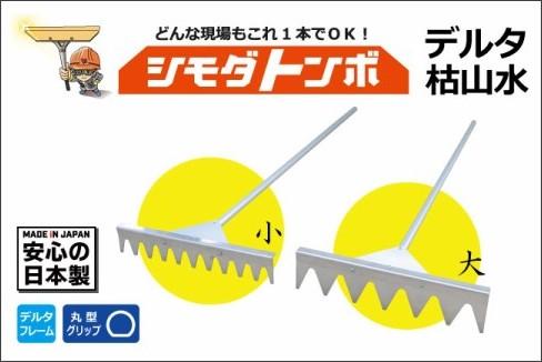 http://www.shimoda-tombo.com/SHOP/SH079D.html