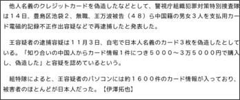 http://mainichi.jp/area/tokyo/news/20101215ddlk13040271000c.html