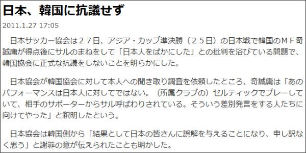 http://sankei.jp.msn.com/sports/news/110127/scr11012717060043-n1.htm