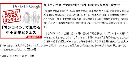 http://mainichi.jp/select/wadai/news/20111206k0000m040028000c.html